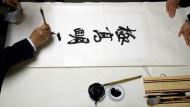 Kalligraphische Augenweide: chinesische Schriftzeichen. Wer sie tatsächlich selbst schreiben oder lesen können will, braucht einiges an Übung.